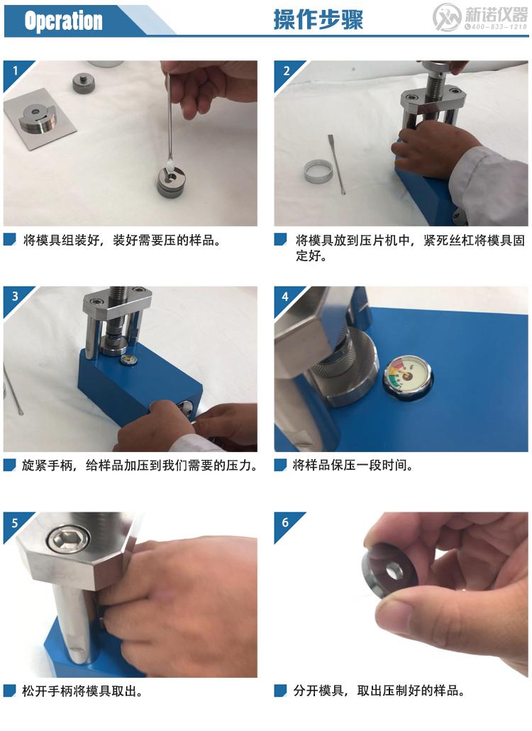 新诺SYP-2T红外压片机操作步骤